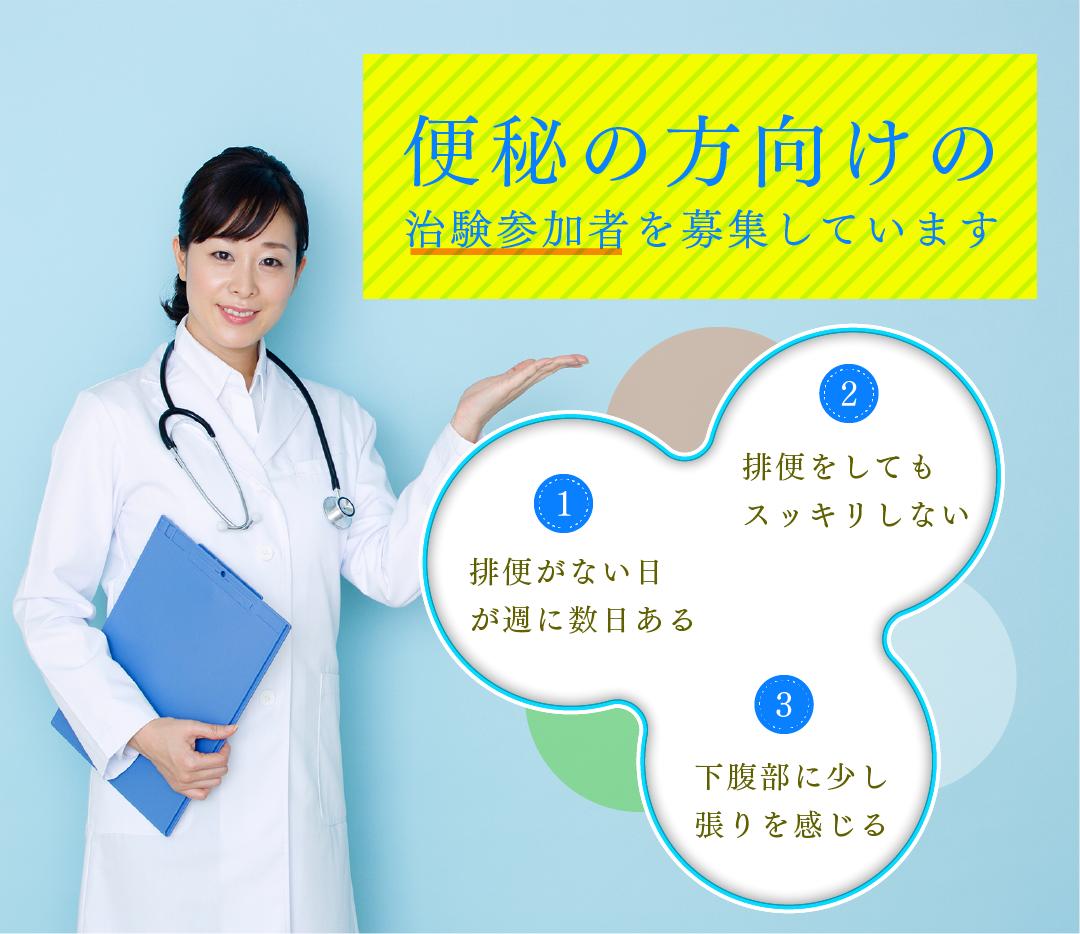 排便回数が少ない・腸がスッキリしない方へ、治験に参加しませんか?