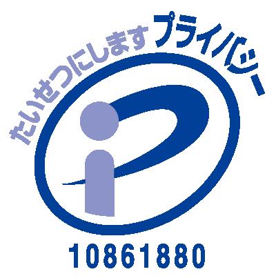 プライバシーマーク 10861880