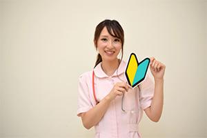 看護師になる心構え中1