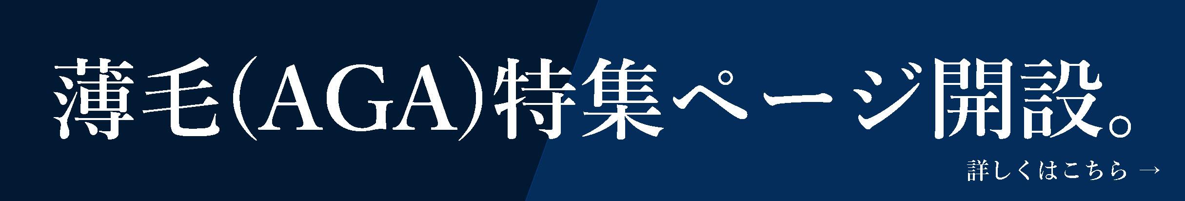 薄毛(AGA)特集ページ